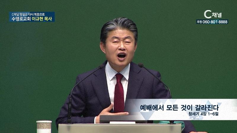 C채널 명설교 다시 복음으로 - 수영로교회 이규현 목사 23회