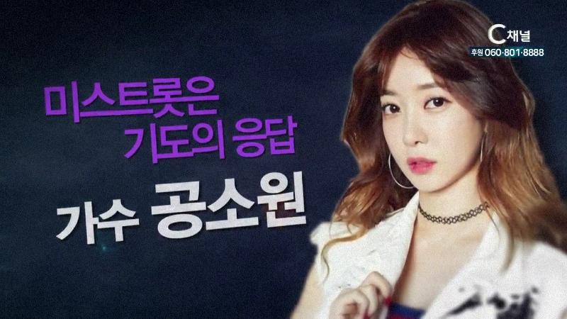 힐링토크 회복 445회 미스트롯은 기도응답 - 가수 공소원 자매