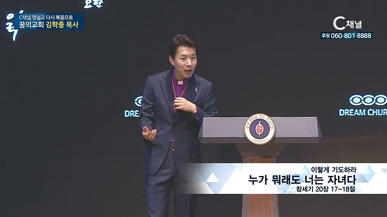 C채널 명설교 다시 복음으로 - 꿈의교회 김학중 목사 219회