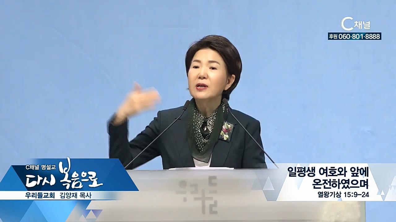 C채널 명설교 다시 복음으로 - 우리들교회 김양재 목사 219회
