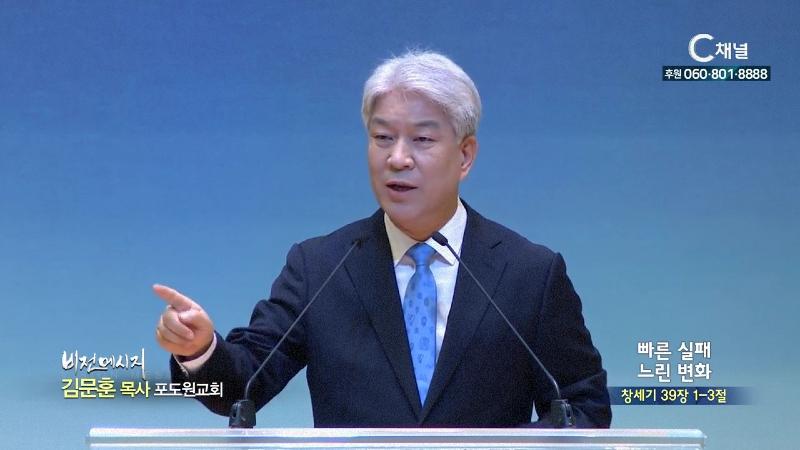 포도원교회 김문훈 목사 - 빠른 실패 느린 변화