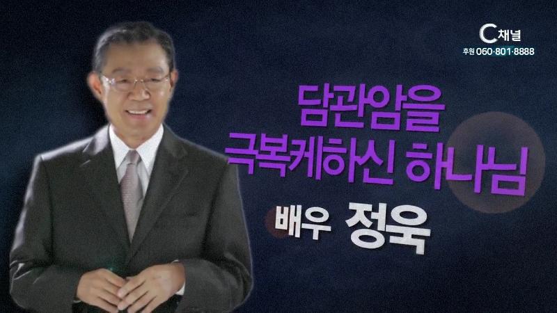 힐링토크 회복 446회 담관암을 극복하게 하신 하나님 - 배우 정욱 장로