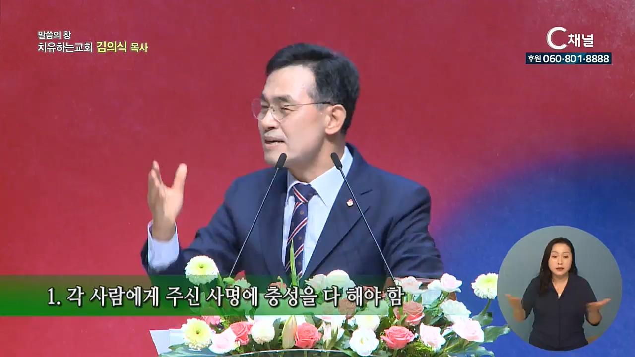 치유하는교회 김의식 목사 -  두 아들을 교훈 삼으라