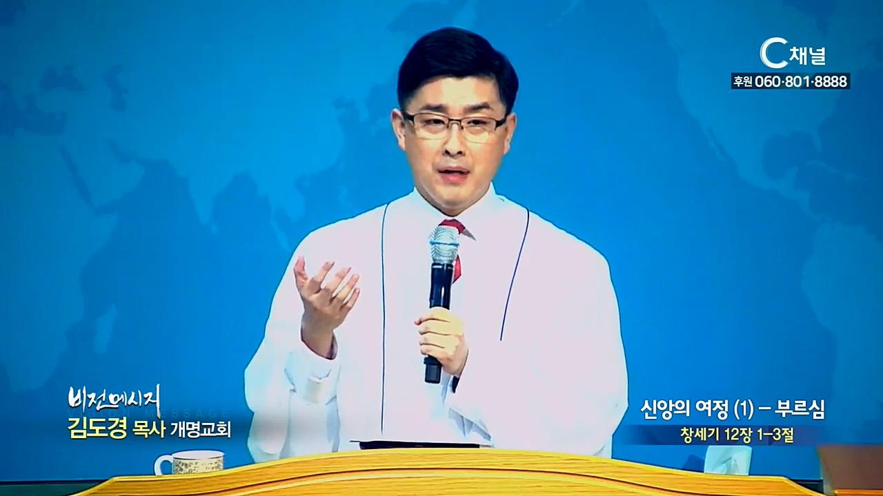개명교회 김도경 목사 - 신앙의 여정(1) - 부르심
