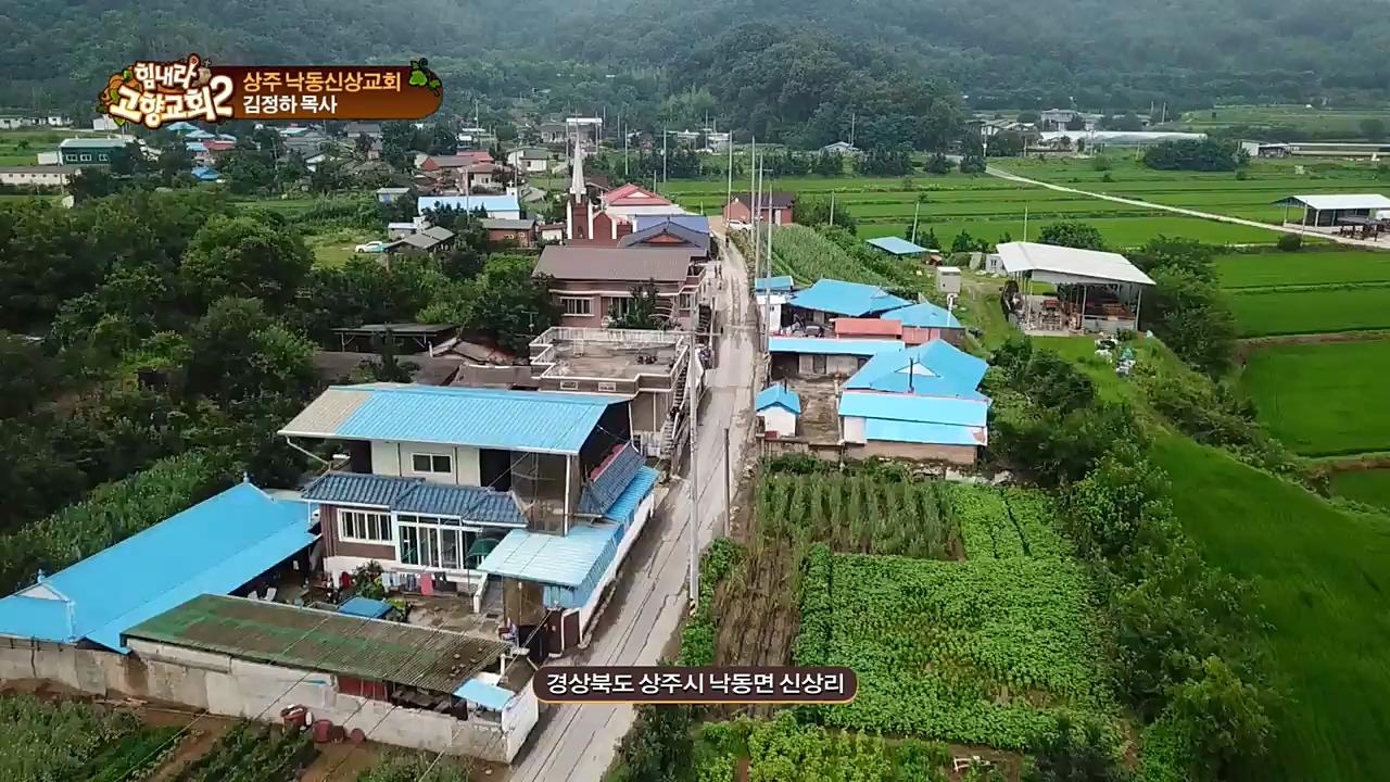 힘내라! 고향교회2 264회: 하나 되는 믿음의 공동체 - 상주 낙동신상교회 김정하 목사