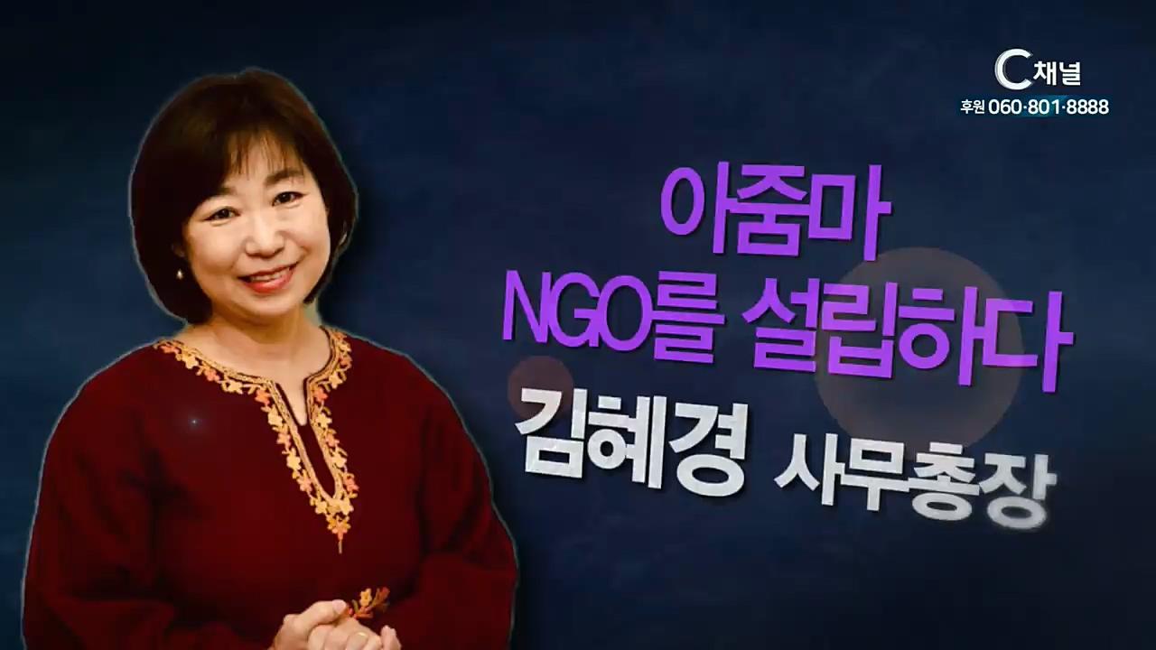 힐링토크 회복 플러스 72회: 아줌마, NGO를 설립하다 - 써빙프렌즈 김혜경 사무총장