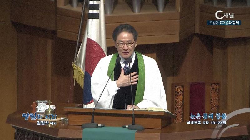 광림의 시간 김정석 목사 - 눈은 몸의 등불