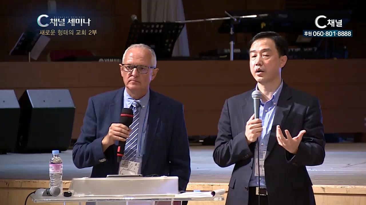 C채널 세미나 275회: 새로운 형태의 교회 2부