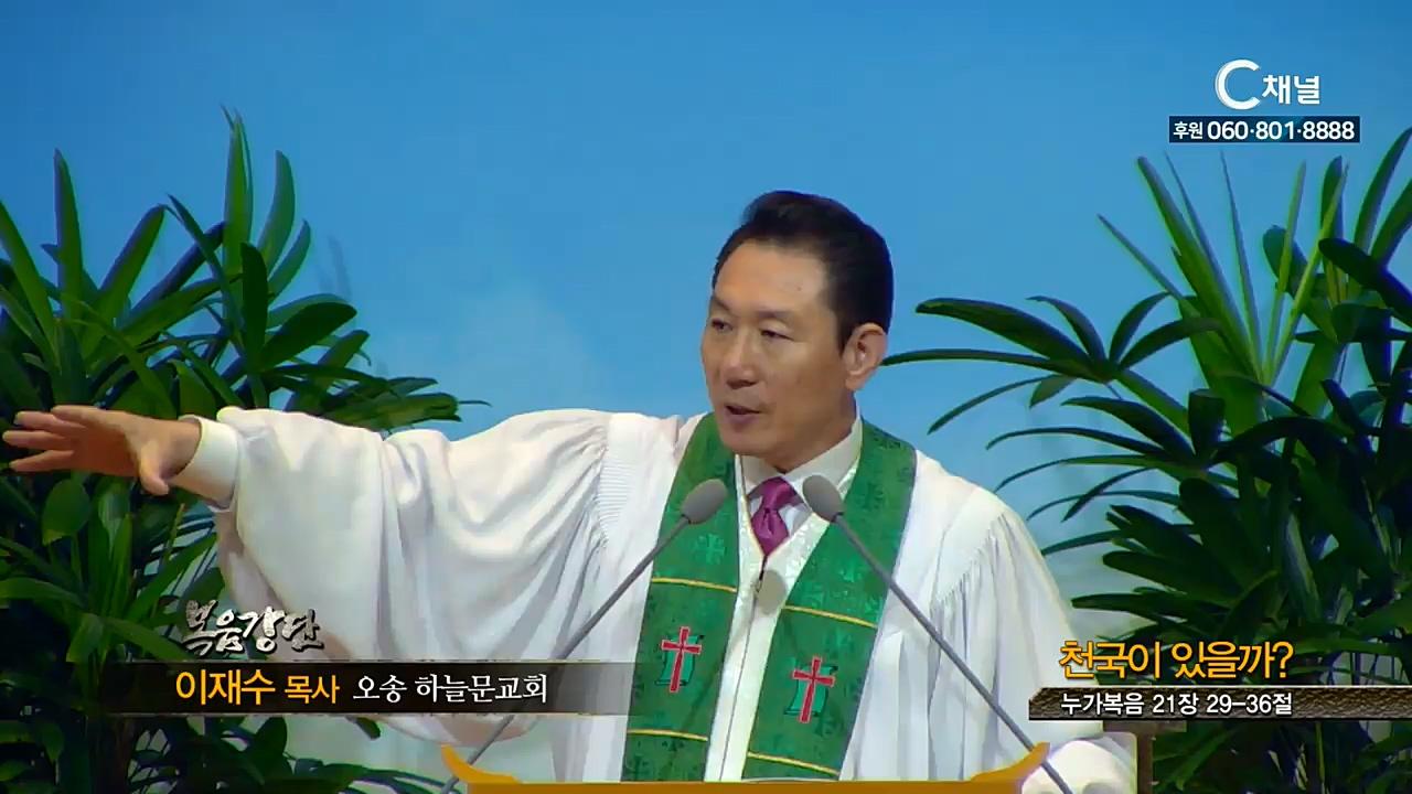 오송하늘문교회 이재수 목사 - 천국이 있을까?