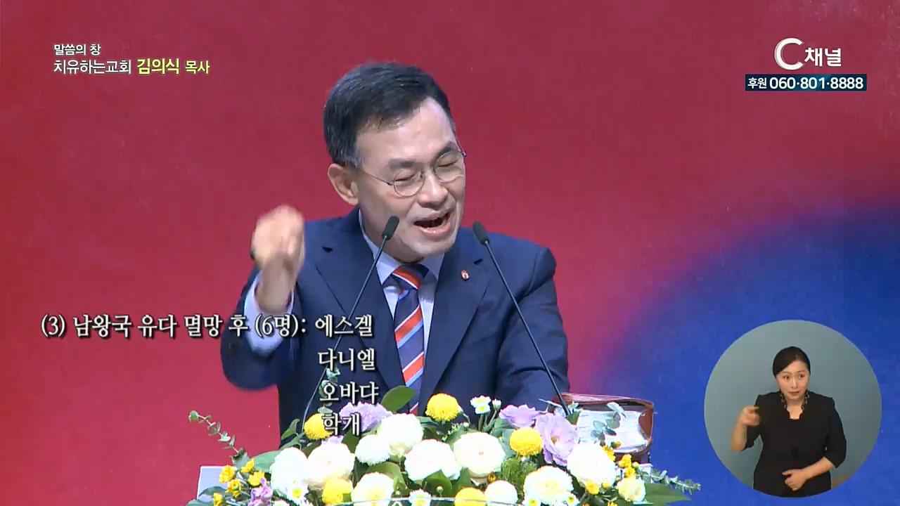 치유하는교회 김의식 목사 - 주로 말미암아 된 것이요