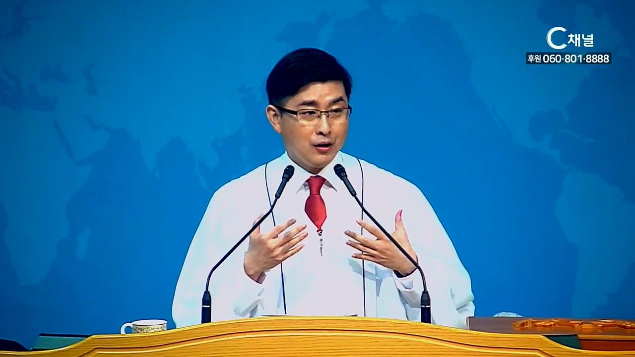 개명교회 김도경 목사 - 신앙의 여정(2) - 시련