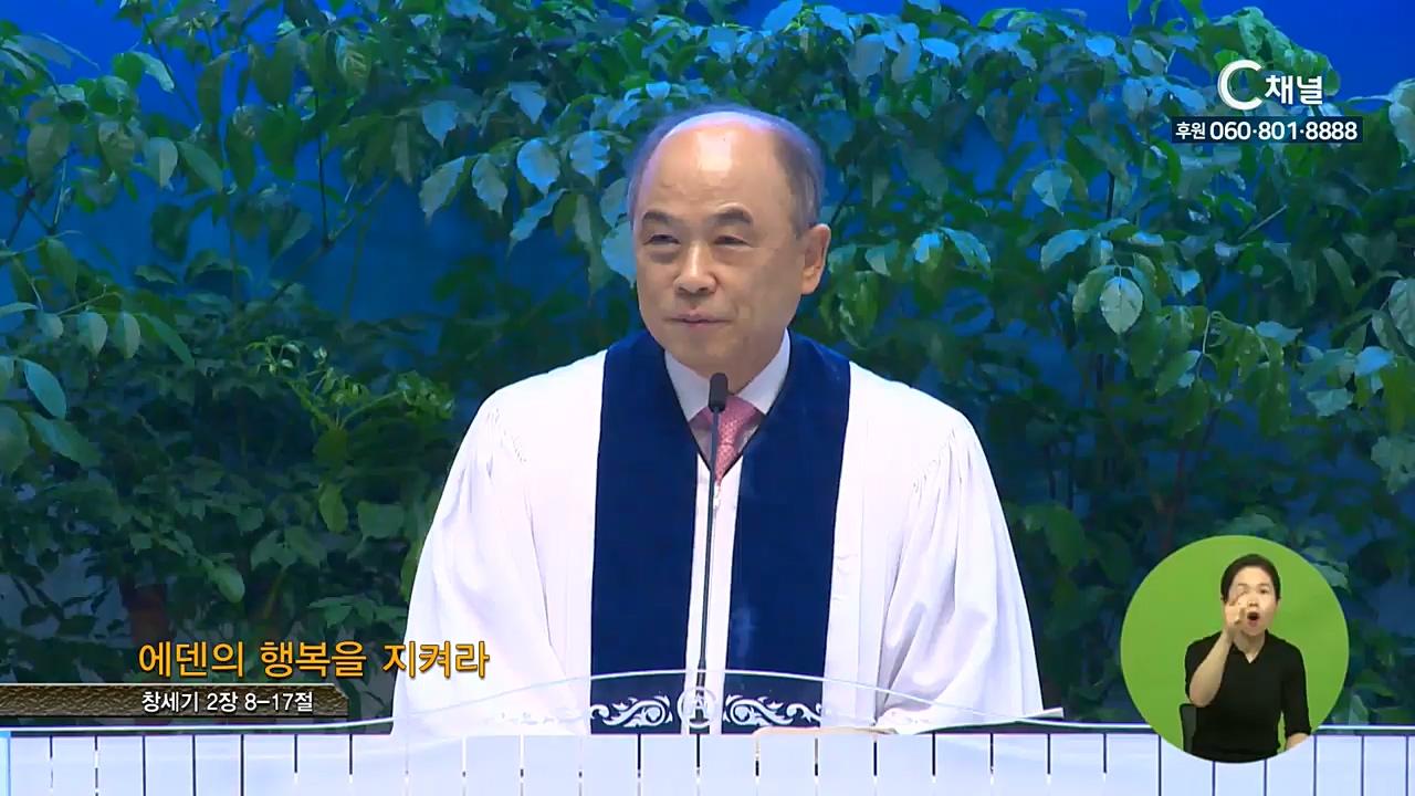 군포제일교회 권태진 목사  - 에덴의 행복을 지켜라