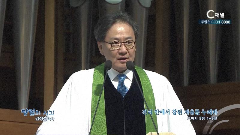 광림의 시간 김정석 목사 - 진리 안에서 참된 자유를 누려라