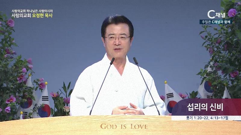 사랑의교회 하나님은 사랑이시라 오정현 목사 - 섭리의 신비