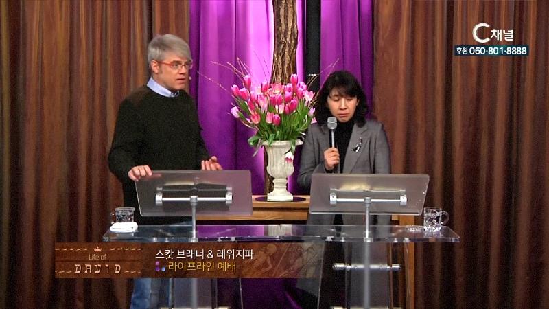 스캇 브래너 목사의 다윗 시리즈 37회 사무엘상