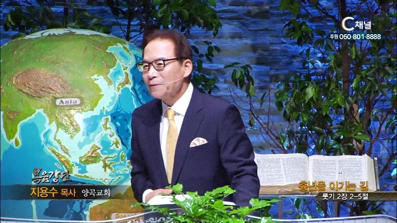 양곡교회 지용수 목사 - 흉년을 이기는 길