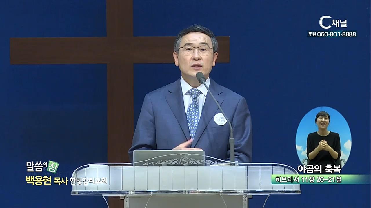 한빛감리교회 백용현 목사 - 야곱의 축복
