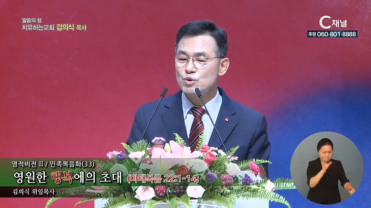 치유하는교회 김의식 목사 - 영원한 행복에의 초대