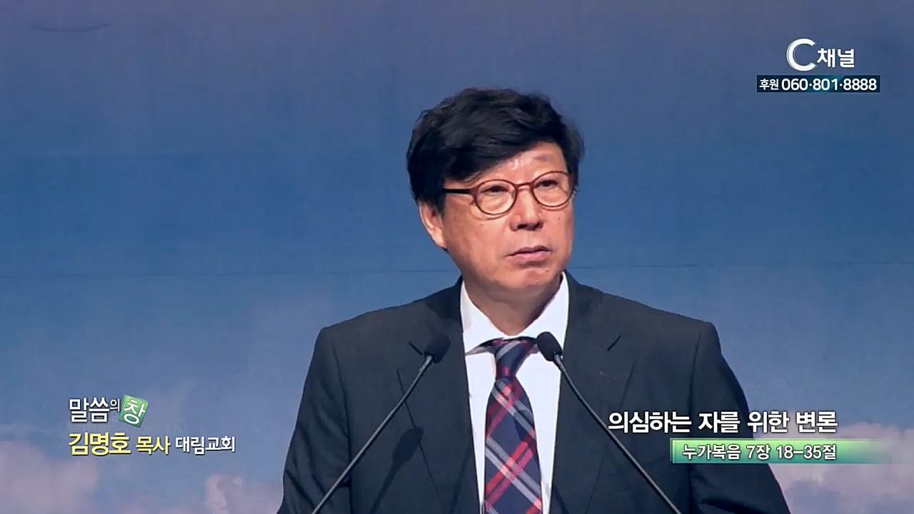 대림교회 김명호 목사 -의심하는 자를 위한 변론