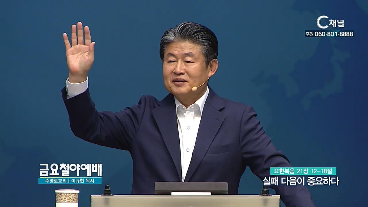 금요철야예배 수영로교회 이규현 목사 - 실패 다음이 중요하다