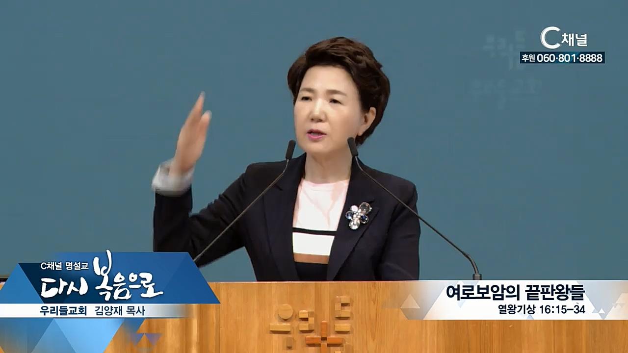 C채널 명설교 다시 복음으로 - 우리들교회 김양재 목사 222회