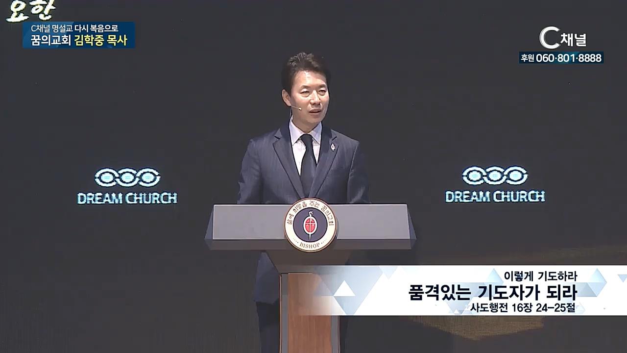 C채널 명설교 다시 복음으로 - 꿈의교회 김학중 목사 222회