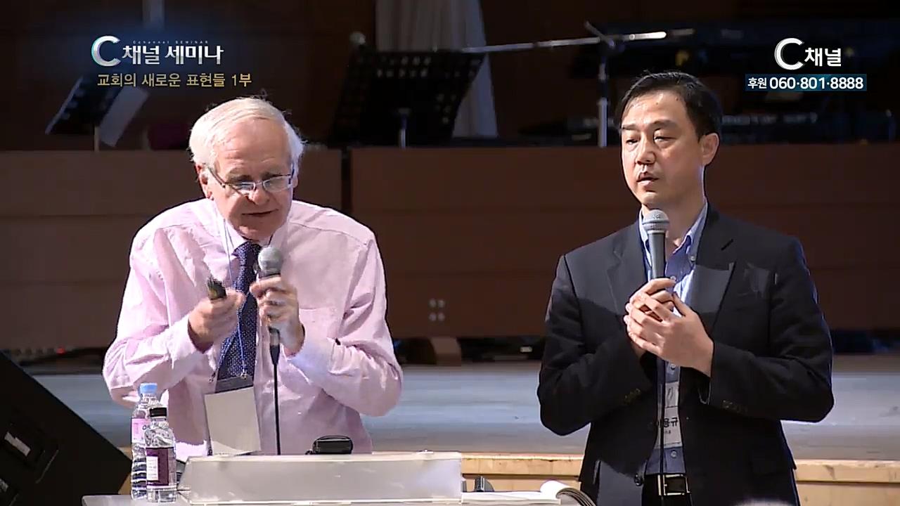 C채널 세미나 276회 : 교회의 새로운 표현들 1부