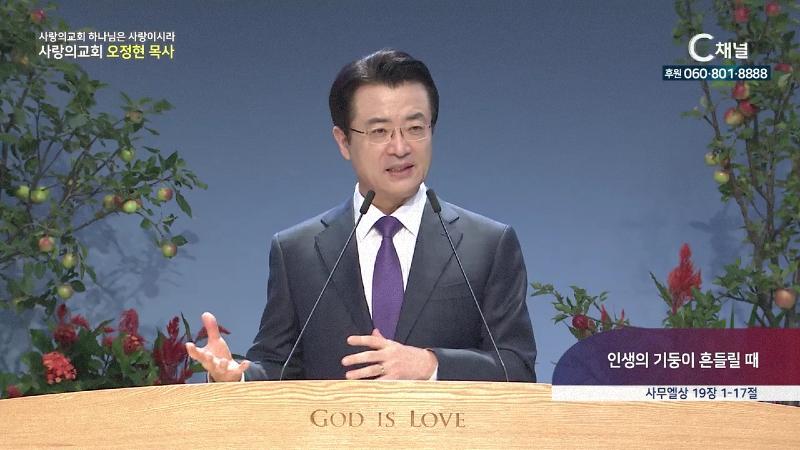 사랑의교회 하나님은 사랑이시라 오정현 목사 - 인생의 기둥이 흔들릴때