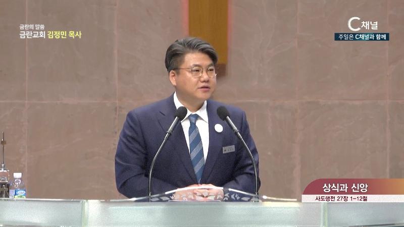 금란의 말씀 김홍도 목사 - 상식과 신앙