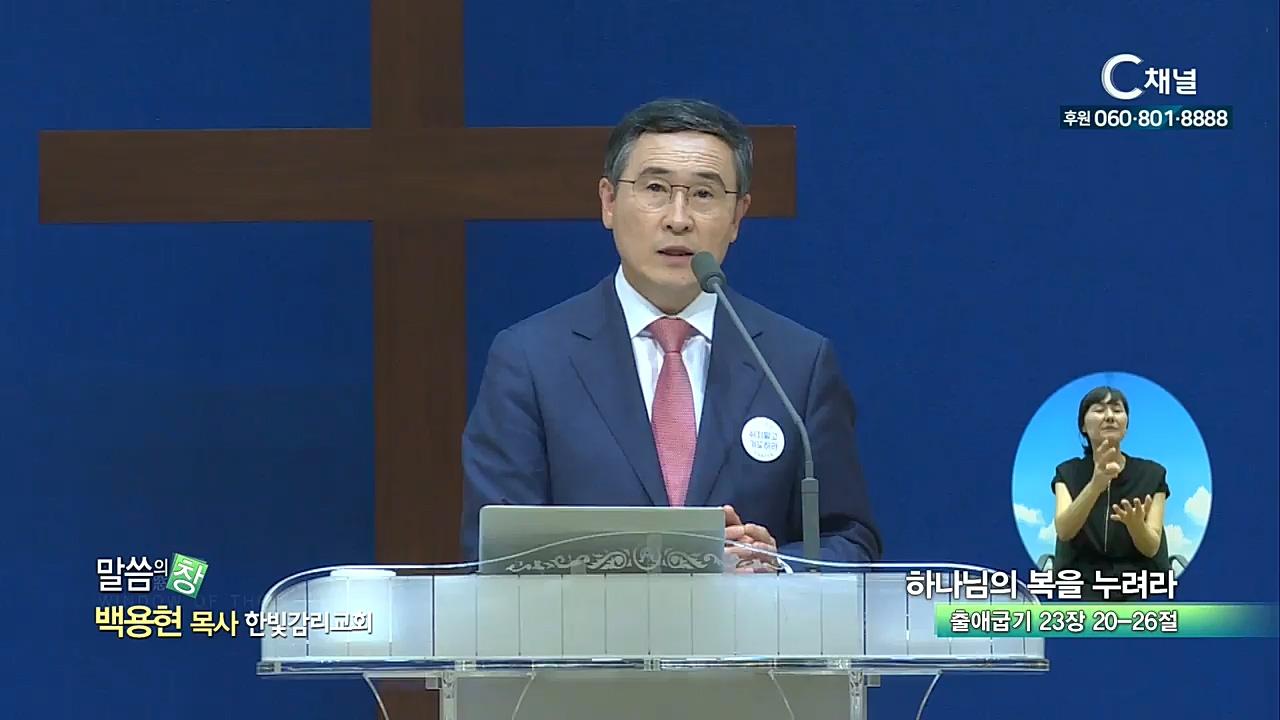 한빛감리교회 백용현 목사 - 하나님의 복을 누려라