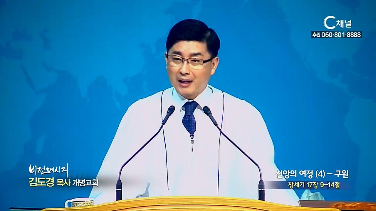개명교회 김도경 목사 - 신앙의 여정(4) - 구원