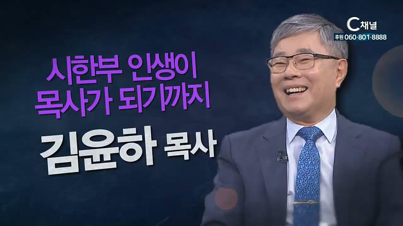 힐링토크 회복 플러스 79회 : 시한부 인생이 목사가 되기까지 - 부천참빛교회 김윤하 원로목사