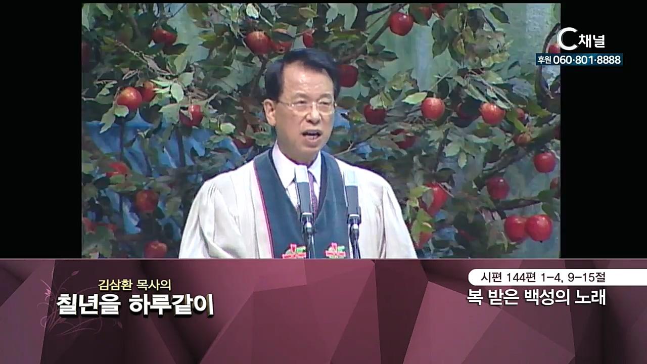 김삼환 목사의 칠 년을 하루같이 23회