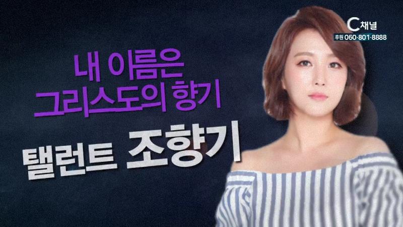 힐링토크 회복 449회 내 이름은 그리스도의 향기-배우 조향기