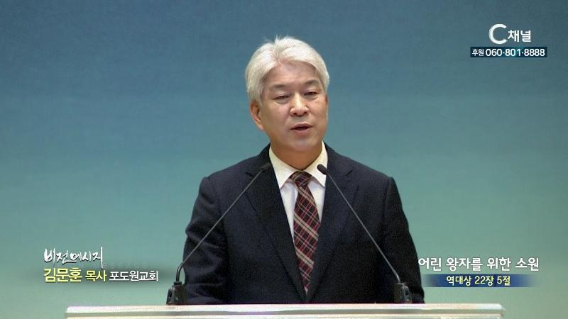 포도원교회 김문훈 목사 - 어린 왕자를 위한 소원