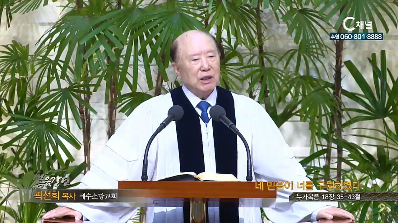 예수소망교회 곽선희 목사  - 네 믿음이 너를 구원하였다