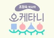 [20190907] 조정숙박사의 오케타니모유수유 65회 - 유질개선을 위한 엄마의 음식관리