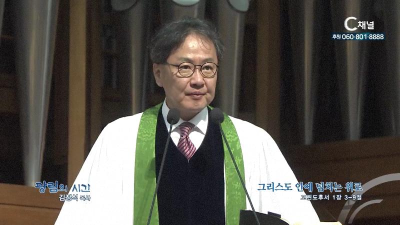 광림의 시간 김정석 목사 - 그리스도 안에 넘치는 위로
