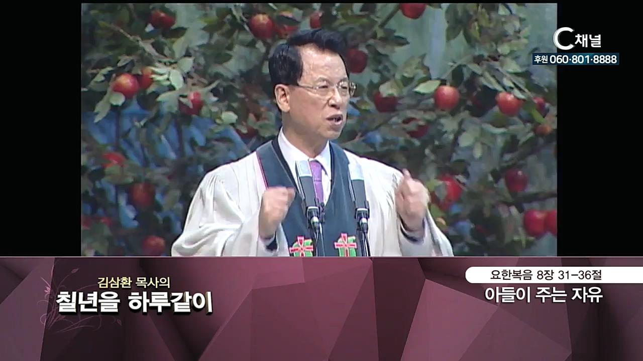 김삼환 목사의 칠 년을 하루같이 24회