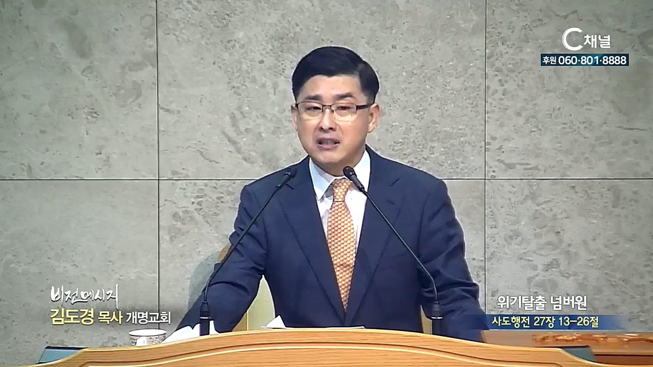 개명교회 김도경 목사 - 위기탈출 넘버원