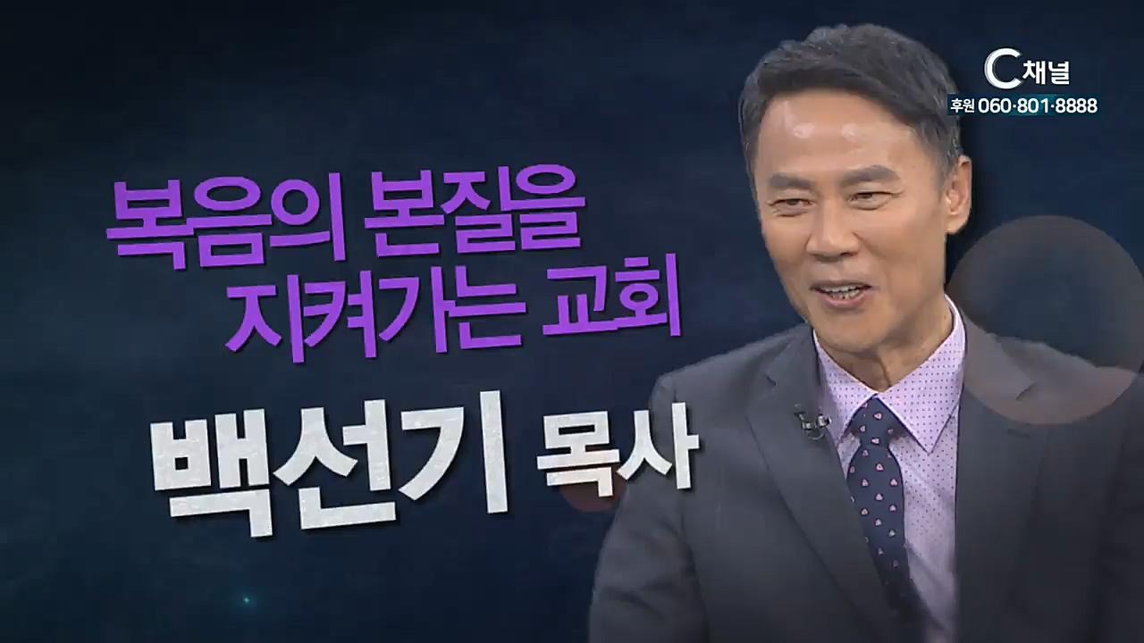 힐링토크 회복 플러스 85회 : 복음의 본질을 지켜가는 교회 - 김포하나로교회 백선기 목사
