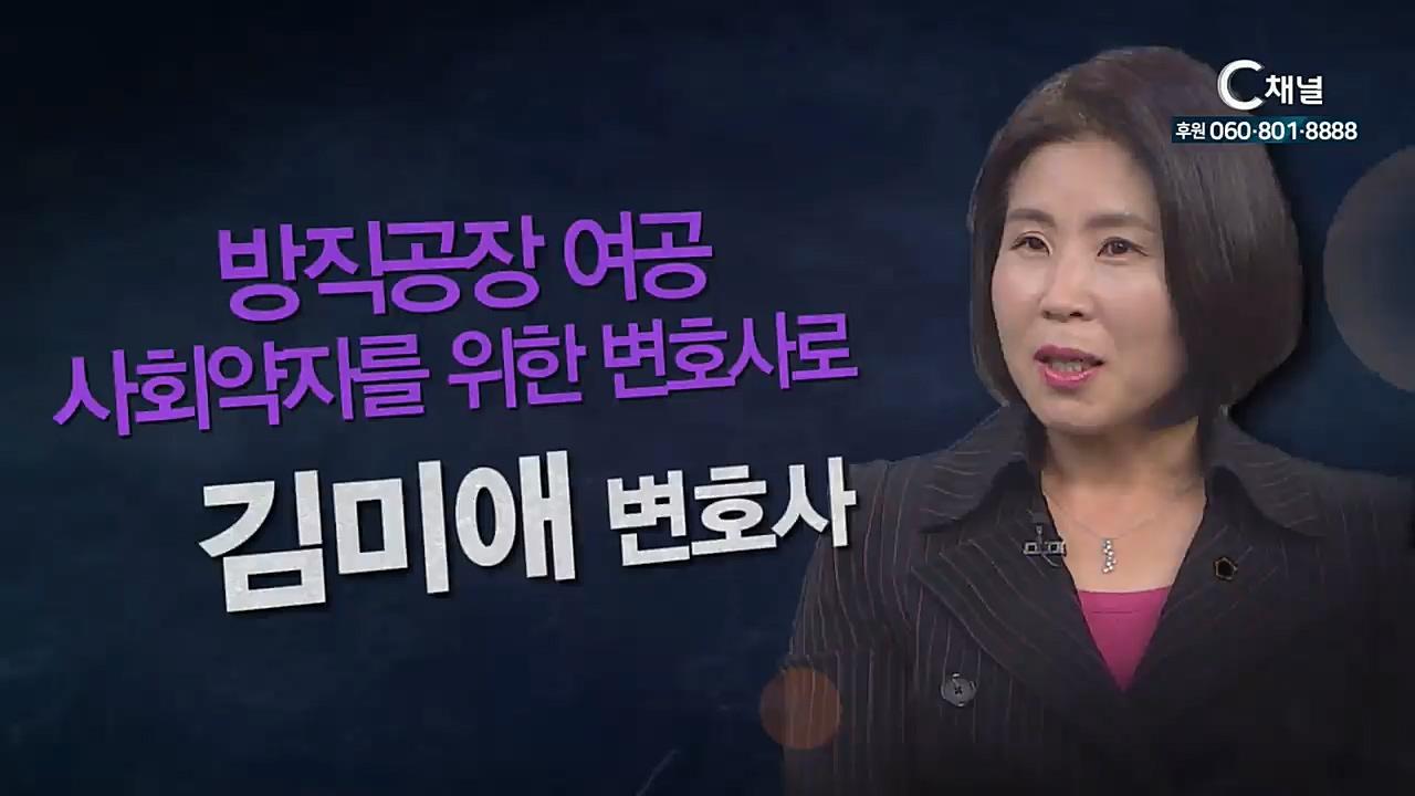 힐링토크 회복 플러스 86회 : 방직공장 여공, 사회 약자들의 변호사로 - 김미애 변호사 1부