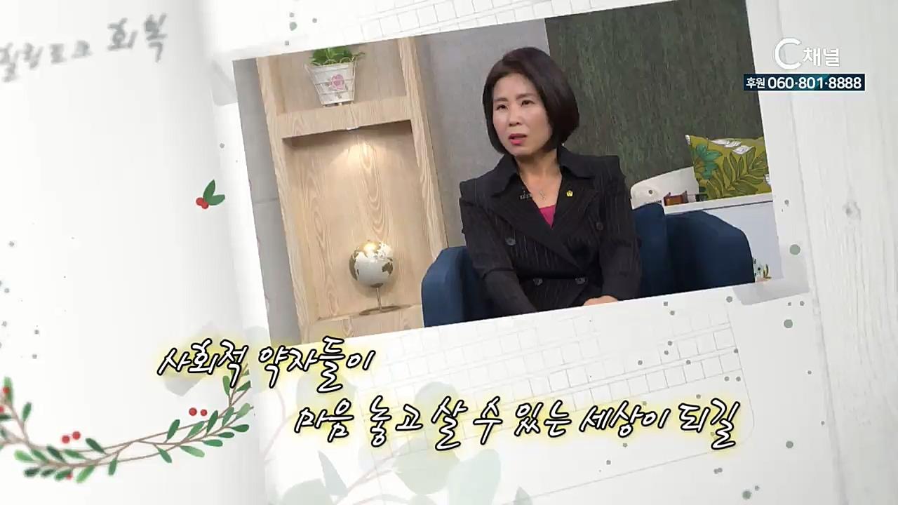 힐링토크 회복 플러스 87회 : 방직공장 여공, 사회 약자들의 변호사로 - 김미애 변호사 2부