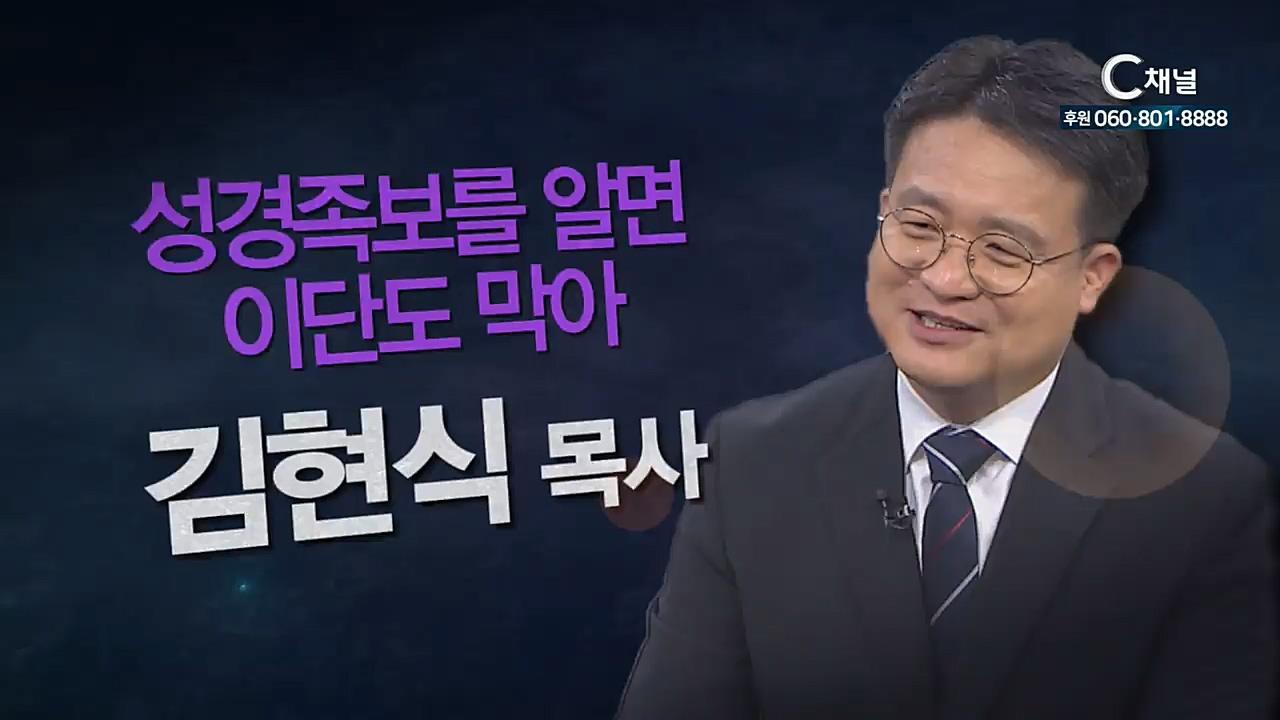 힐링토크 회복 플러스 88회 : 성경 족보를 알면 이단도 막아 - 대전 샘물감리교회 김현식목사