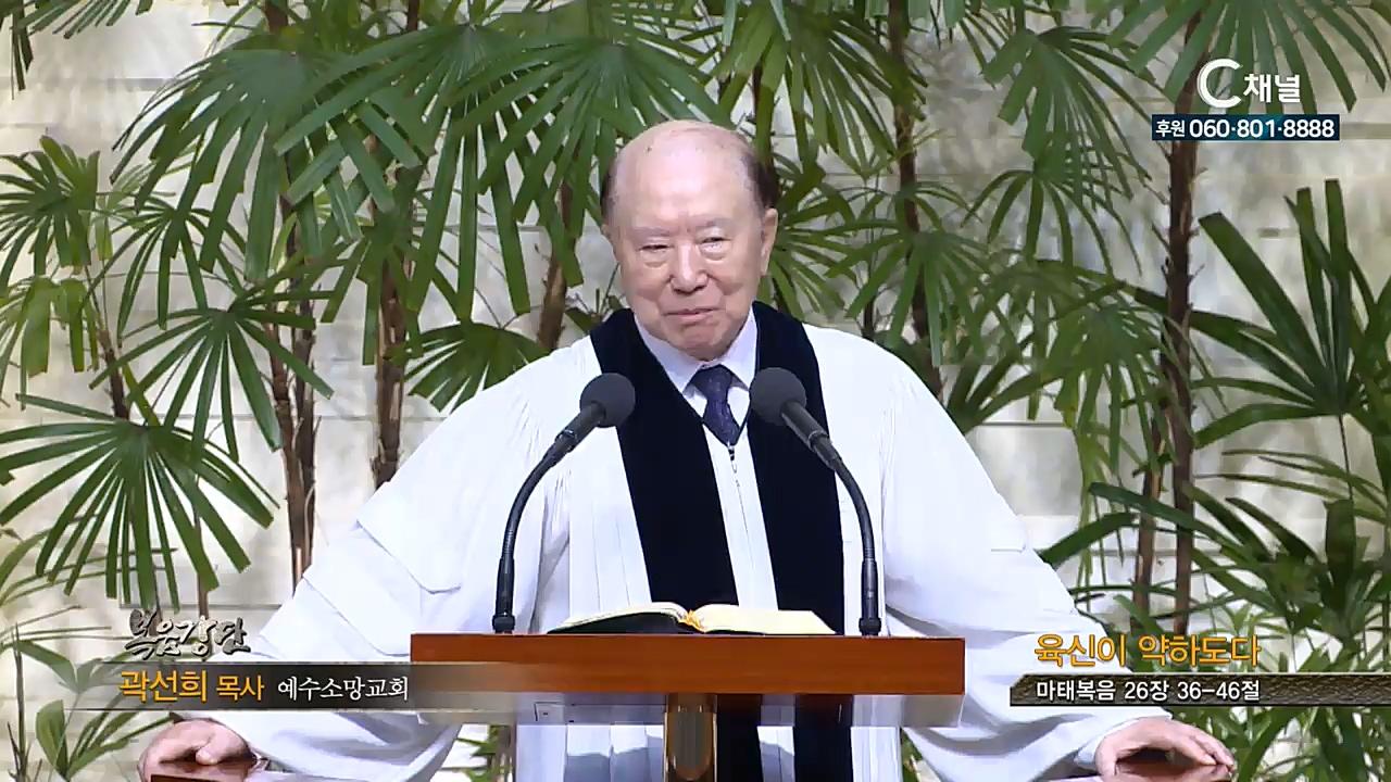 예수소망교회 곽선희 목사  - 육신이 약하도다