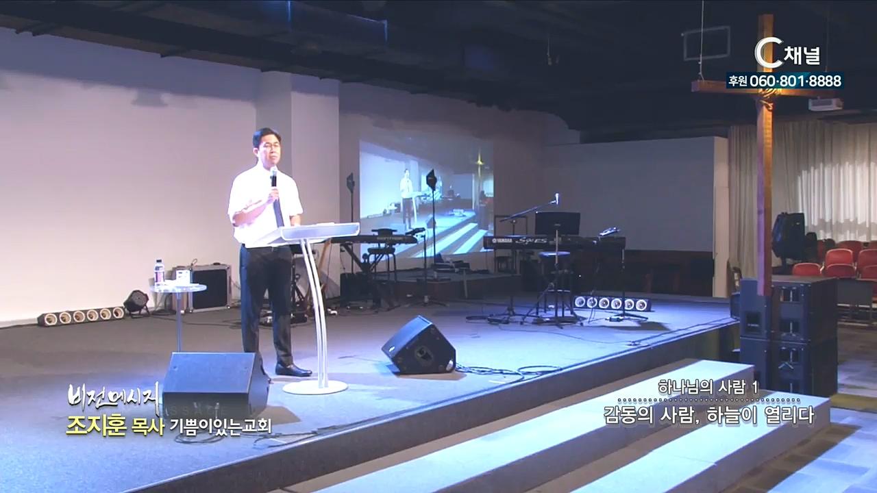 기쁨이있는교회 조지훈 목사 - 하나님의 사람 1 - 감동의 사람, 하늘이 열리다