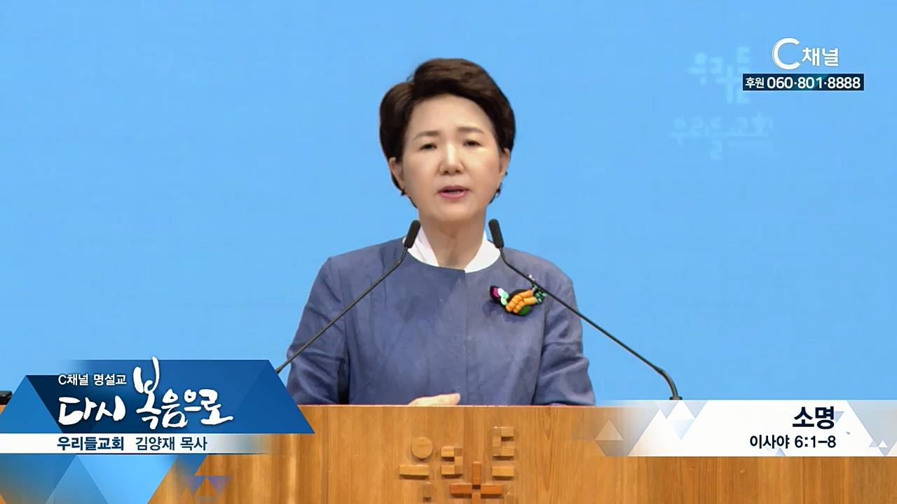 C채널 명설교 다시 복음으로 - 우리들교회 김양재 목사 226회