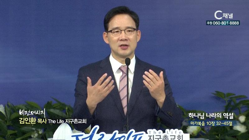 The Life 지구촌교회 김인환 목사 - 하나님 나라의 역설