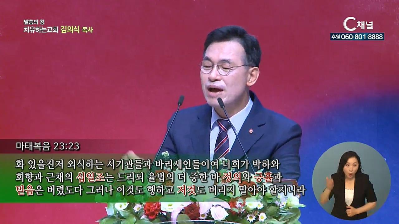 치유하는교회 김의식 목사 - 화 있을진저 외식하는 자여 II