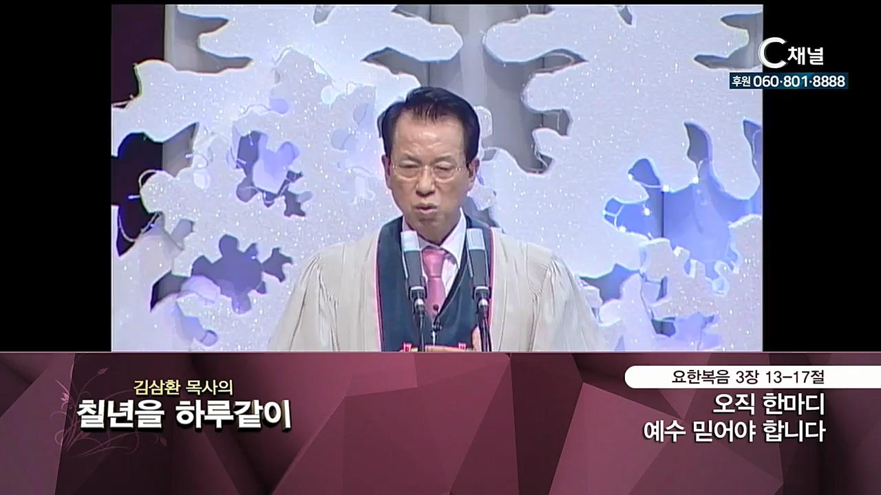 김삼환 목사의 칠 년을 하루같이 27회